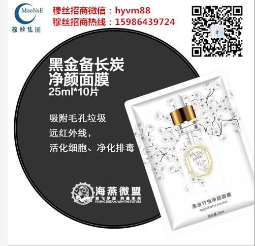 穆丝护肤品官方团队海燕微盟招商微信:hyvm88