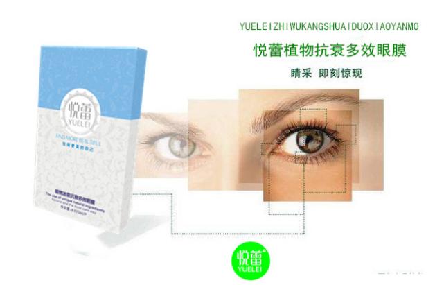 悦蕾植物抗衰多效眼膜:萃取天然成分 快速击退黑眼圈眼纹(图3)